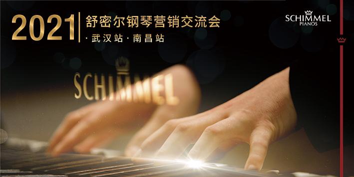 活动回顾|2021年舒密尔营销交流会(武汉站、南昌站)