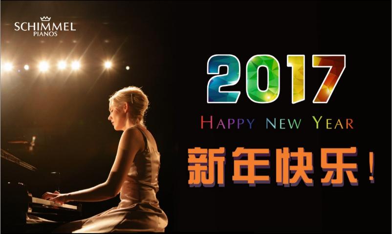 Schimmel钢琴恭祝您新年快乐!