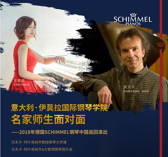 大师接棒 | 钢琴大师沃夫卡·阿什肯纳齐将接力2018年德国SCHIMMEL钢琴中国巡回演出