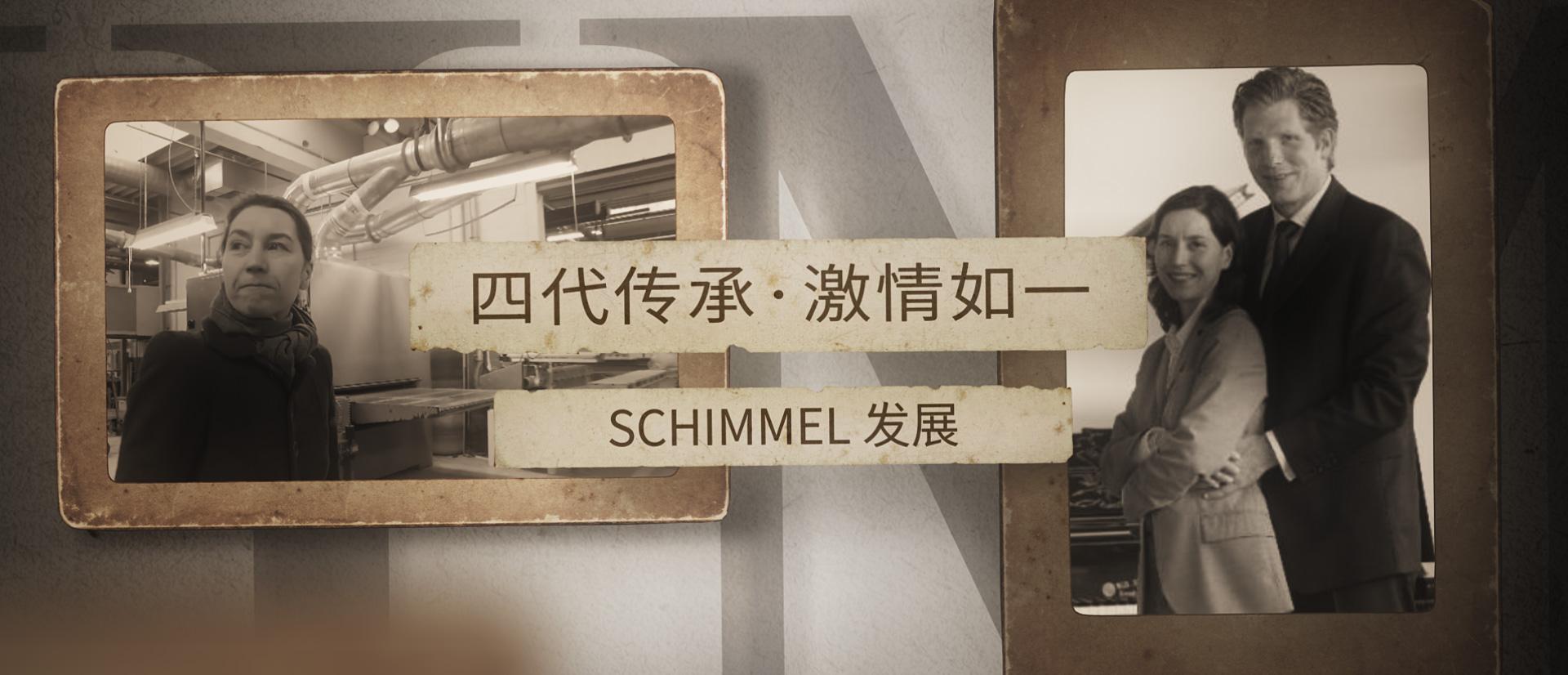 四代传承,激情如一 ——SCHIMMEL发展(四)