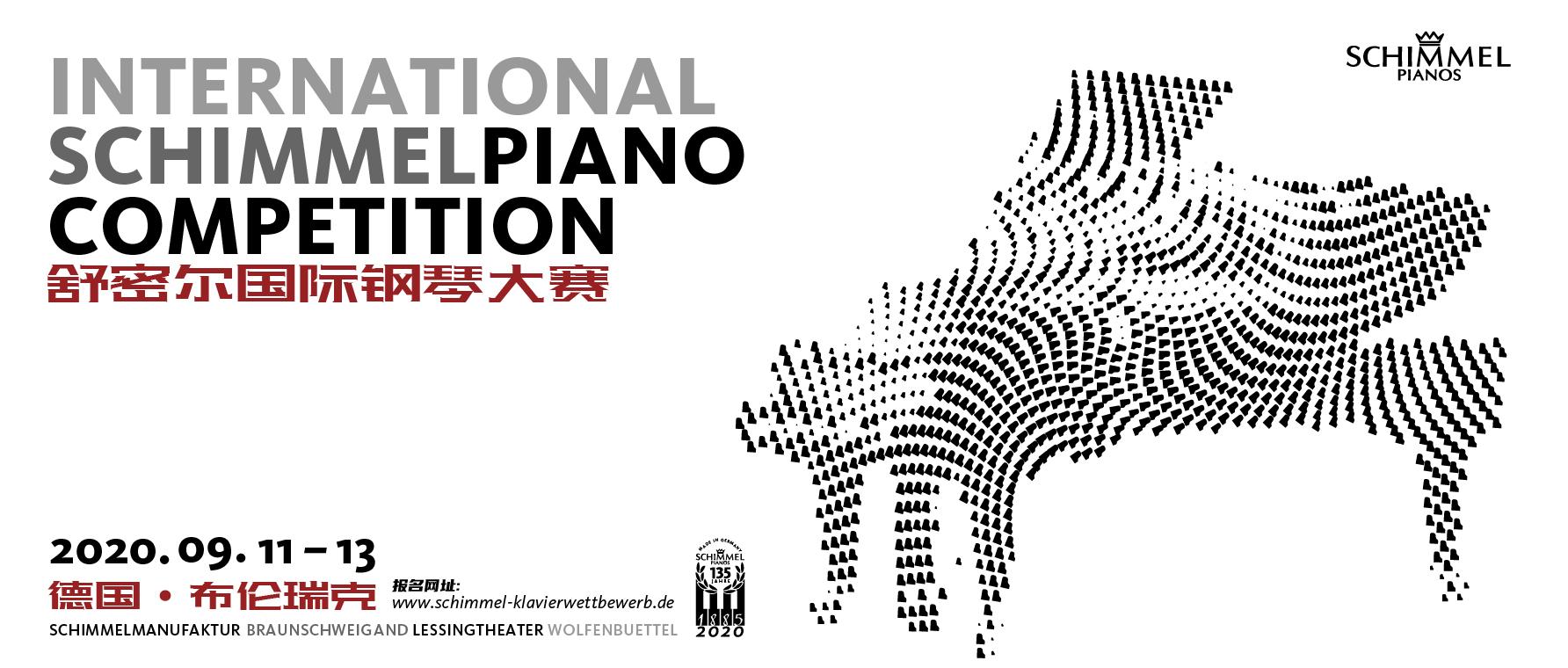 2020 SCHIMMEL国际钢琴大赛指引
